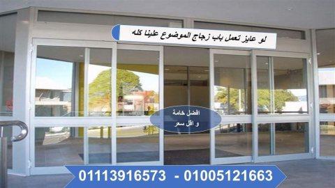 متخصصون في تركيب وصيانه الشاور والزجاج والالموتال01005121663