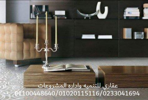 شركة ديكور  ( عقاري  01100448640 - 01020115116 )