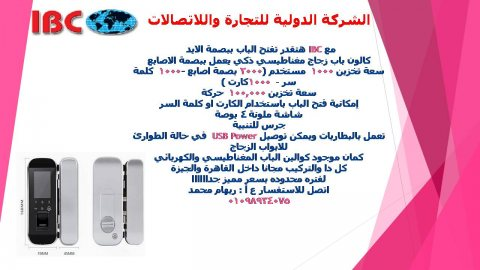 نظام كامل يفتح الباب ببصمه الاصبع والتركيب مجانا داخل القاهرة