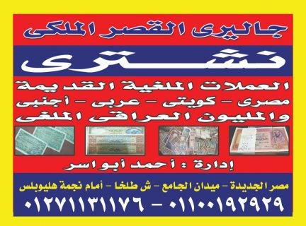 اماكن شراء الساعات الرولكس في مصر