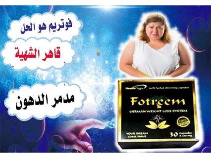 حطمى الوزن الزائد مع كبسولات فوتيرم