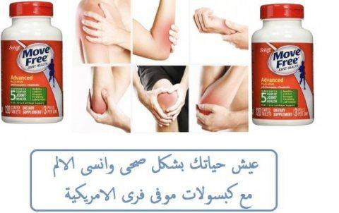 موف فري أفضل علاج لألم المفاصل ودعم الأربطه بالجسم 01282064456