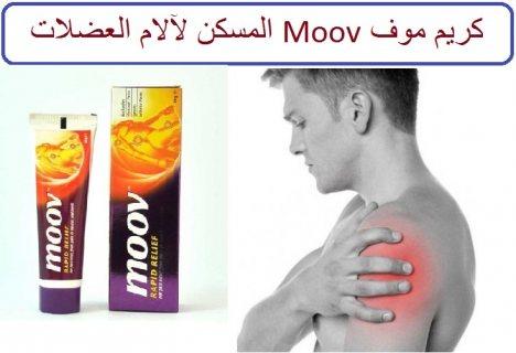 كريم موف لعلاج آلام الظهر وآلام العضلات 01283360296