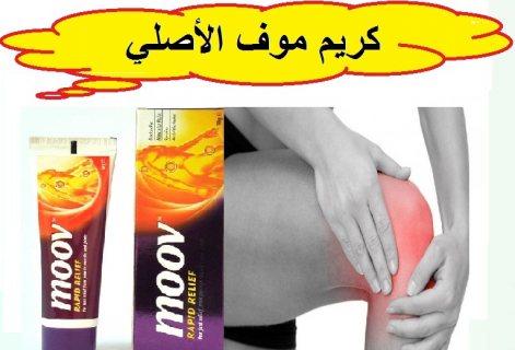 كريم موف اقوى منتج للقضاء على الام الظهر والعمود الفقرى