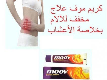 كريم موف لعلاج الكدمات وآلتهاب والتواء الأربطة
