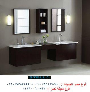 افضل دولاب حمام/ شركة ستيلا – افضل سعر     01110060597