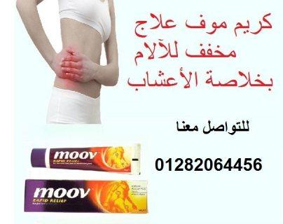 تقدر تعيش بكل ارتياحيه مع كريم موف مسكن ألم العضلات 01282064456