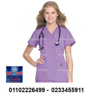 ملابس طبية - فرش طبي ( السلام للملابس الطبية 01102226499 )