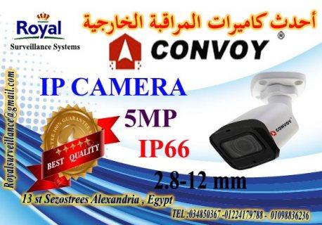 كاميرات مراقبة خارجية IP  بعدسات متغيرة ماركة CONVOY 5 MP