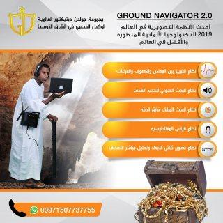 اجهزة كشف الذهب 2019 جراوند نافيجيتور