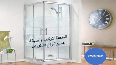 شاور و زجاج بيتك علينا 01005121663
