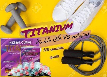 تيتانيوم هيضاعف معدل حرقك بدون دايت 01283360296