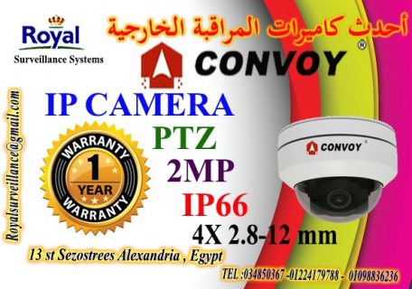 أقوى كاميرات مراقبة متحركة IP  ماركة CONVOY 2MP