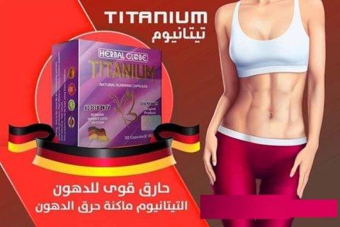تيتانيوم يعمل على نحت وتنسيق القوام 01282064456