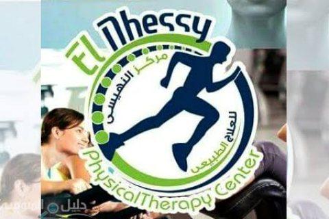 مطلوب مدربات علاج طبيعي ومساج