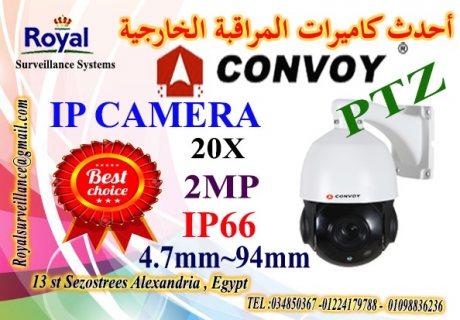 كاميرات مراقبة متحركة IP ماركة CONVOY  20X