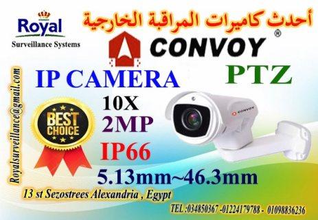 أحدث كاميرات مراقبة متحركة IP  10X  ماركة CONVOY