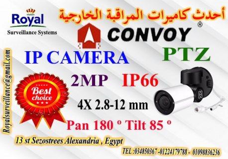 كاميرات مراقبة متحركة IP  2MP ماركة CONVOY