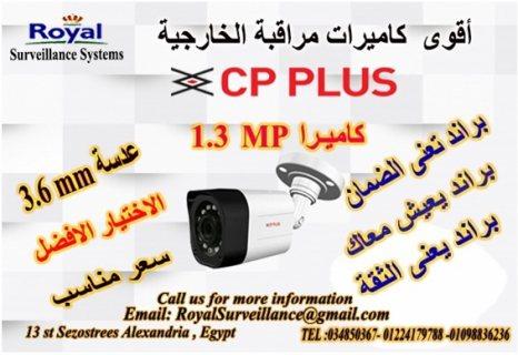 الأن أحدث كاميرات مراقبة بالاسكندرية ماركهCP-PLUS
