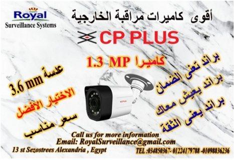 حصرياً بالاسكندرية أحدث كاميرات مراقبة خارجية CP-PLUS