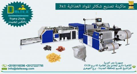 ماكينة تصنيع شكائر المواد الغذائية 3x1 من شركة دالتكس ايجيبت
