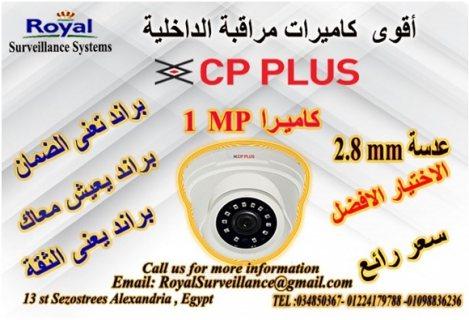 عروض لأحدث كاميرات مراقبة داخلية CP-PLUS