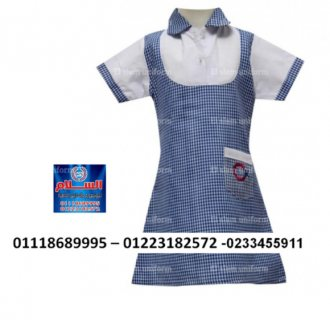 ملابس روضه مميزه - يونيفورم حضانه 01223182572