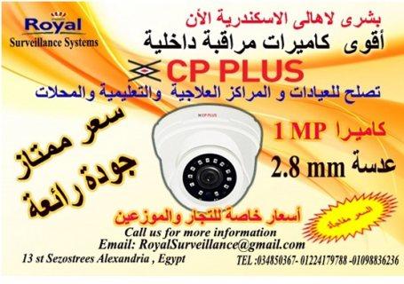 بشرى لاهالى الاسكندرية أحدث كاميرات مراقبة داخلية CP-PLUS