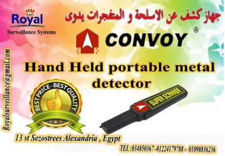 عروض على أجهزه الكشف عن المتفجرات ماركه CONVOY