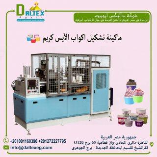 ماكينة تصنيع اكواب الايس كريم من شركة دالتكس ايجيبت