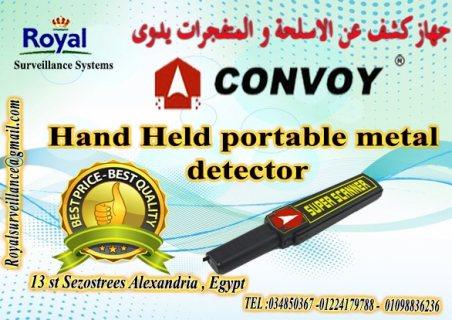 عرض خاص على أجهزه الكشف عن المتفجرات ماركه CONVOY