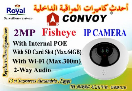 أحدث تكنولوجيا كاميرات مراقبة عين السمكة IP   ماركة CONVOY