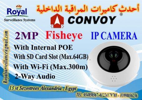كاميرات مراقبة عين السمكة ماركة CONVOY أحدث تكنولوجيا IP