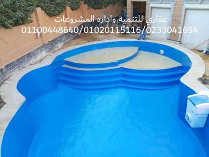 تشطيب حمامات سباحة ( 0233041694  - 01020115116 ) ( شركة عقارى )