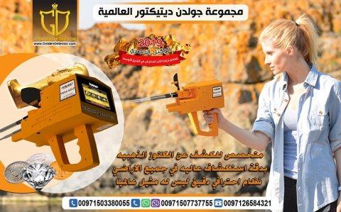 جهاز كشف الذهب والكنوز الذهبية ميغا جولد