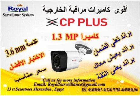 الان أفضل كاميرات مراقبة خارجية CP-PLUS  بالاسكندرية