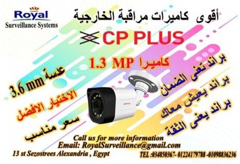 حصرياً أحدث كاميرات مراقبة خارجية بالاسكندرية CP-PLUS