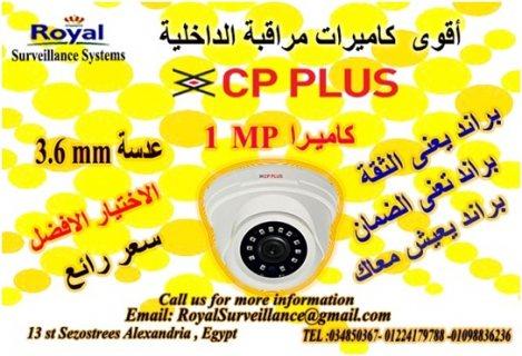 أحدث تكنولوجيا كاميرات مراقبة داخلية CP-PLUS
