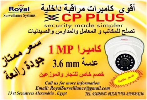 أحدث كاميرات مراقبة داخلية ماركة عالمية CP-PLUS