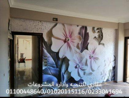 شركات تشطيبات  ( شركه عقاري ) 01020115116_0233041694