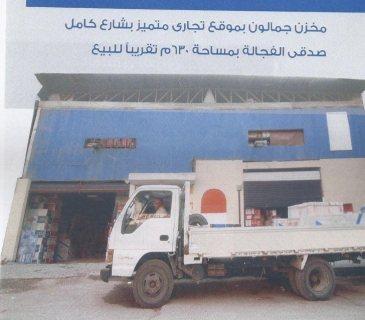 مخزن جمالون للبيع او الايجار بموقع مميز بشارع الفجالة الرئيسى