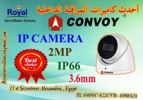 تقدم رويال أحدث كاميرات مراقبة داخليةIP  ماركة CONVOY