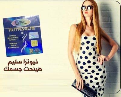 نيوترا سليم كبسولات إنقاص الوزن الفعالة 01283360296