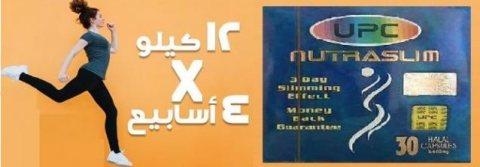 كبسولات نيوترا سليم إنقاص الوزن الفعالة 01282064456