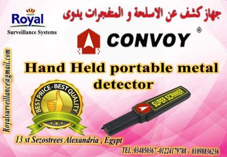 أقوى أجهزة الكشف عن المتفجرات والاسلحة  ماركة CONVOY