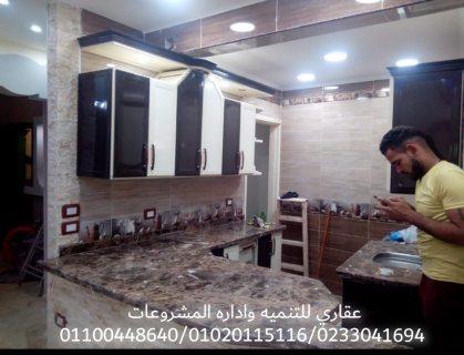 تشطيبات مباني ( شركه عقاري ) 01020115116_ 01100448640
