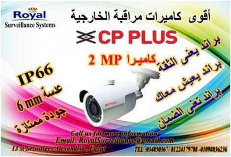 أقوى عروض على كاميرات مراقبة خارجية CP-PLUS