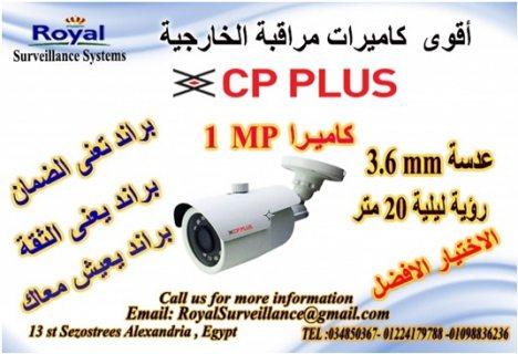 أقوى كاميرات مراقبة خارجية CP-PLUS  عالية الجوده