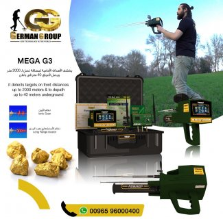 ميغا جي 3 \ جهاز كشف الذهب والكنوز الثمينة في مصر