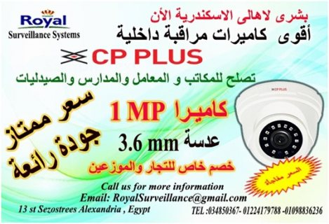 أقوى كاميرات مراقبة داخلية CP-PLUS  جودة رائعة